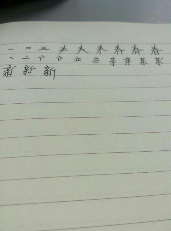 春这个字的笔画,笔顺,笔划,新的笔顺,新字怎么写